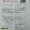 日本茶が危ない!の画像