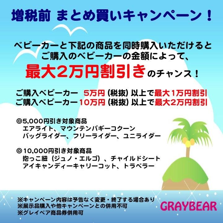 『増税前まとめ買いキャンペーン!』のお知らせ