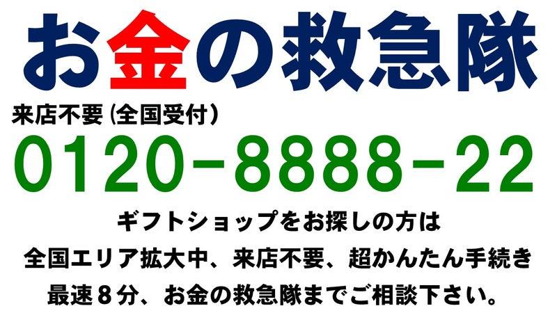 【新宿駅現金化】新宿区カードでお金の救急隊