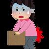 急な腰の痛み ぎっくり腰 季節の変わり目に注意!の画像