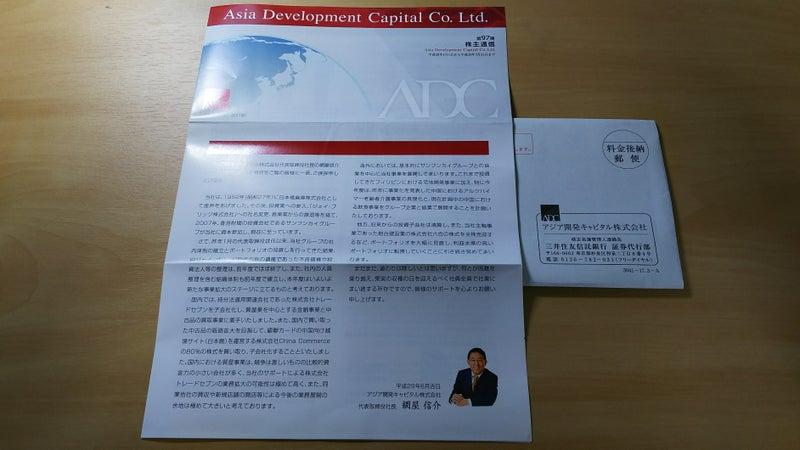 開発 株価 アジア