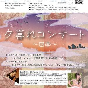 「夕暮れコンサート ~四季~」開催の画像
