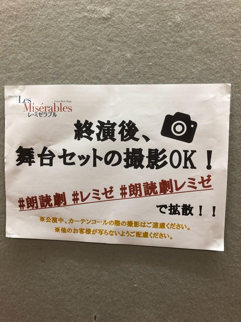 朗読 劇 レ ミゼラブル