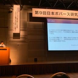 画像 第9回 日本ボバース研究会学術大会に参加してきました の記事より 4つ目
