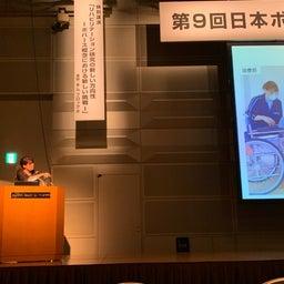 画像 第9回 日本ボバース研究会学術大会に参加してきました の記事より 3つ目