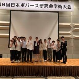 画像 第9回 日本ボバース研究会学術大会に参加してきました の記事より 5つ目