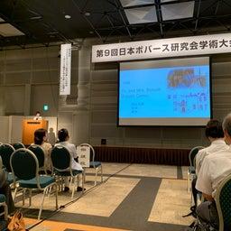 画像 第9回 日本ボバース研究会学術大会に参加してきました の記事より 1つ目