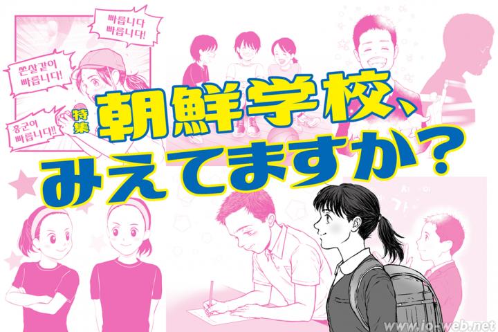 きゅうじのブログ アメブロ版★朝鮮学校「教育無償化からの朝鮮学校除外は差別」⇐また区別と差別を履き違えていますね。