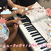 年少さんピアノ体験レッスンの画像