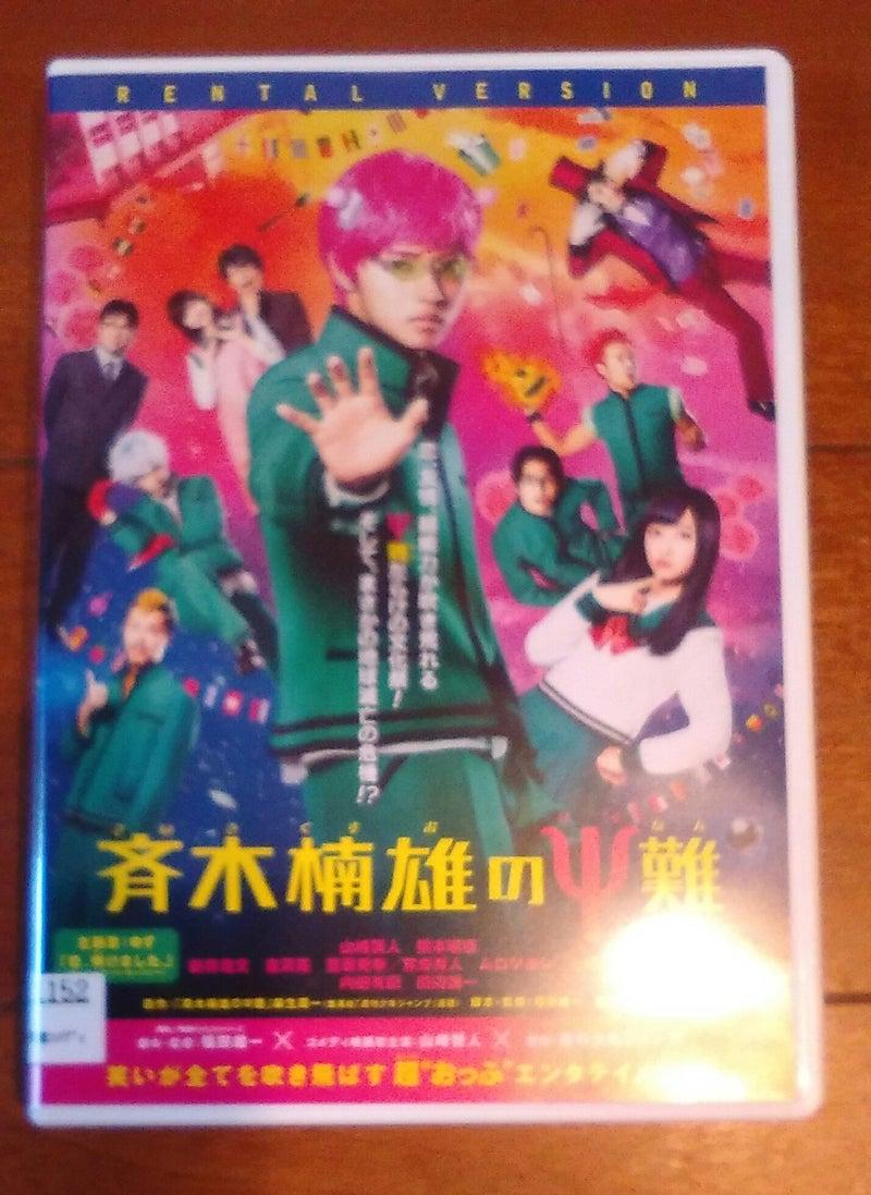 斉木楠雄のps難 というdvd を見て 戸塚駅 戸塚 美容室 美容院