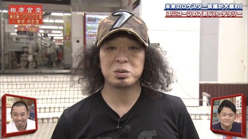 食堂 東京 相席