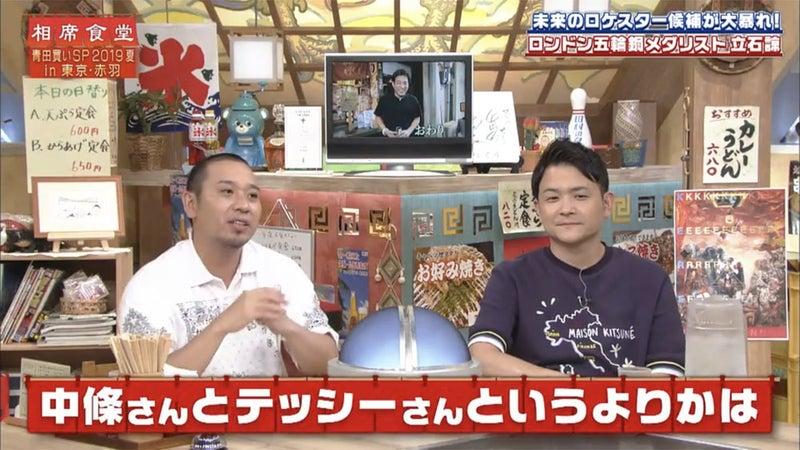 相席食堂 青田買い 2018