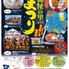 8/31(土)  笑顔つながる 福祉の里まつり 2019の画像