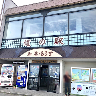 地元産の海産物を食べよう♪ 知床食堂