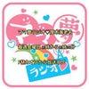 8/9ママ夢ラジオ出演しまーす!の画像