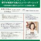 「部下が成長する私らしいリーダーシップ」(8/22・8/23)@(公財)ふくい女性財団の記事より