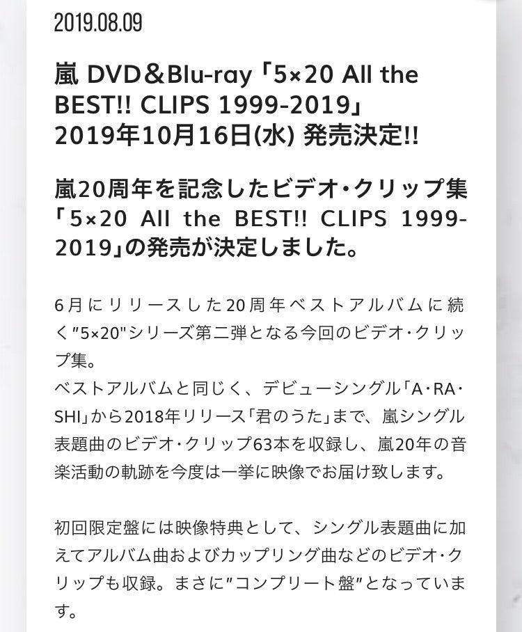 嵐 ビデオ クリップ 集 5 20 予約