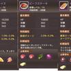 【アッシュテイル】 料理が成功しません(´・ω・`)