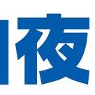 11/17■白夜書房ガールズゲーマーPARTYライブ~Supported by 無敵アイドル祭の記事より