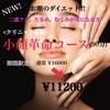 NEW!! 小顔革命コースの画像