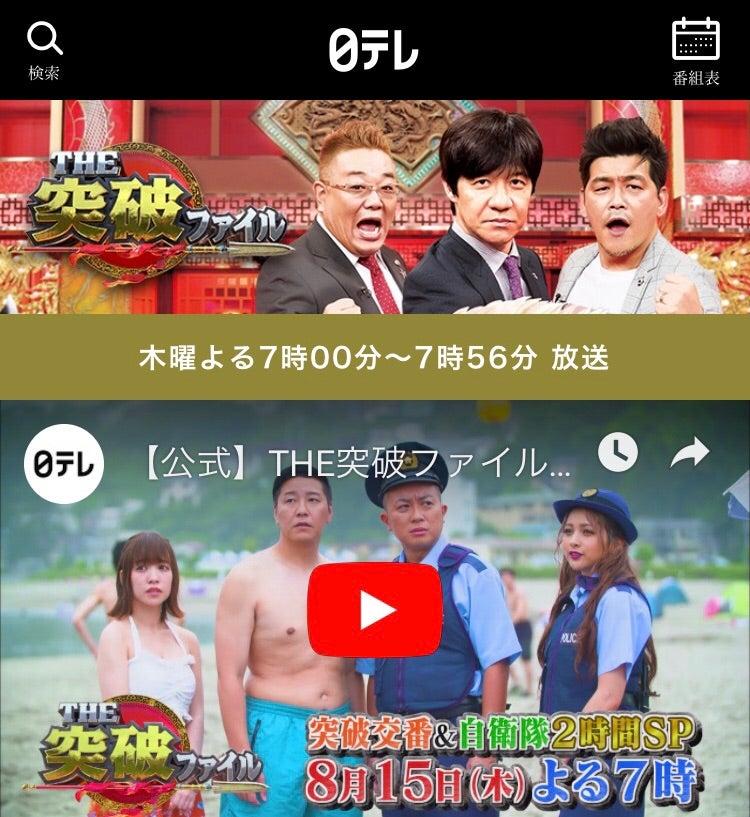 日テレ THE突破ファイル 8/15 突破交番&自衛隊2時間SP放送のお知らせ ...