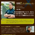 柔道整復師、パーソナルトレーナーを目指す方へ 日本医学柔整鍼灸専門学校 オープンキャンパスの記事より