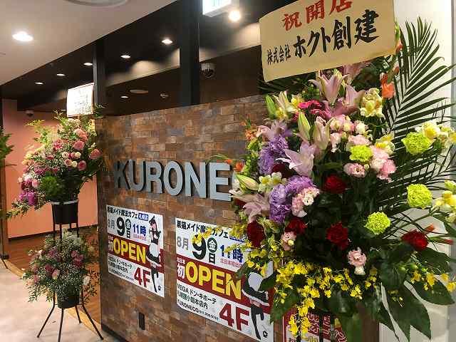 メイド カフェ 札幌