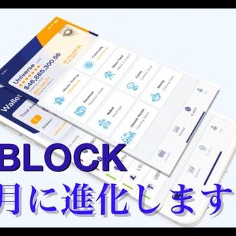 SBLOCKがさらに進化します9月にバージョン2.0に❗️SBLOCKが止まらない!