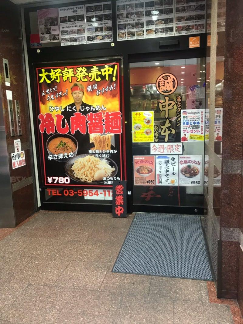蒙古 タンメン 中 本 大阪