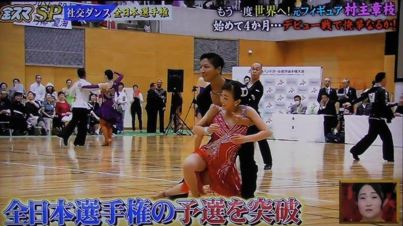 章枝 社交 結果 村主 ダンス