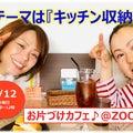 【募集中!】『キッチン収納!』がテーマのお片づけカフェ@ZOOM