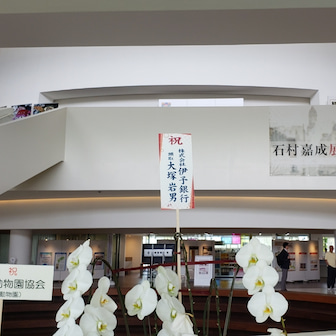 石村嘉成展へ「あかがねミュージアム」
