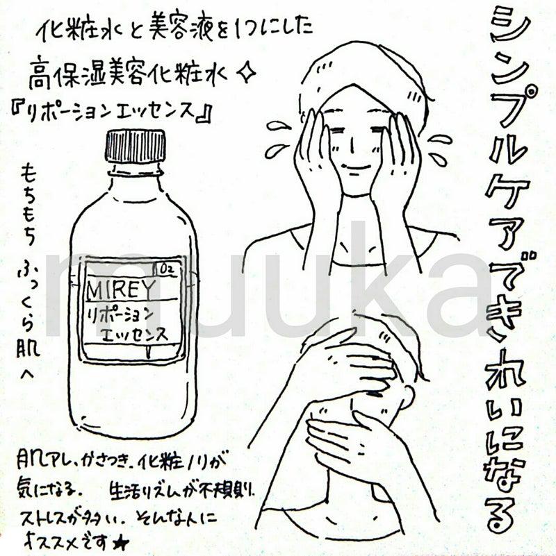 化粧水:リポーションエッセンス