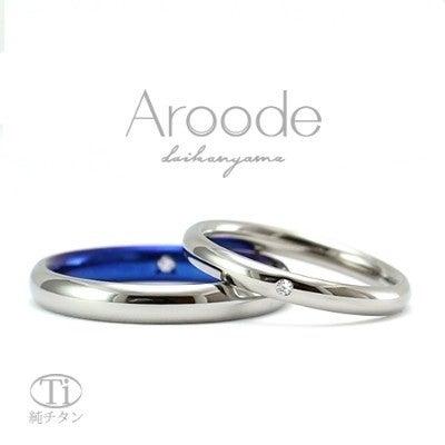 シンプルで可愛いチタン素材の結婚指輪 金属アレルギー対応の結婚指輪 雅 表参道の記事より