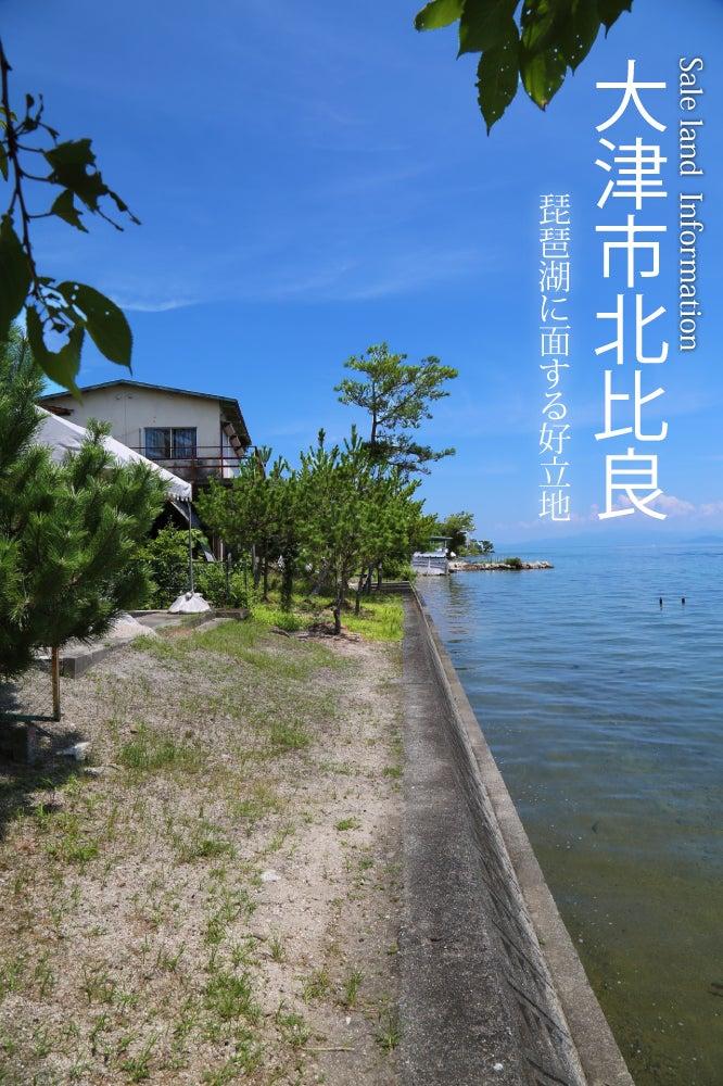㈱カントリーライフ 社長ブログ出ました!琵琶湖浜付き土地!