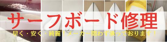 サーフボード修理 サーフボードリペア 千葉県市川市サーフショップ