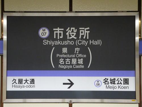名古屋城最寄り駅の市役所駅