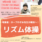 横浜市戸塚で特別リズム体操レッスン!の記事より