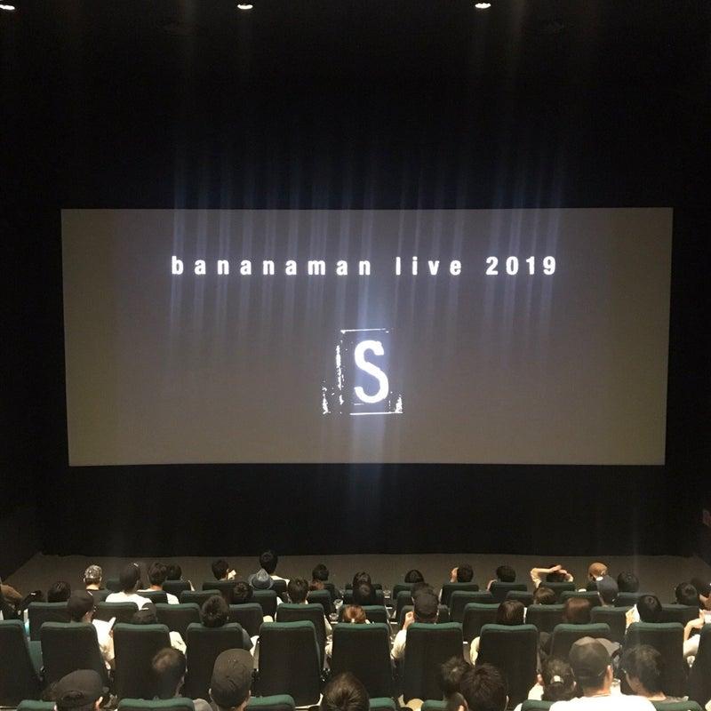 バナナマン グッズ 2019