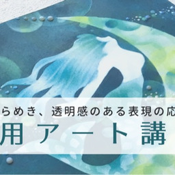 画像 【2/22発売】あなたのパステルアート作品にワンポイントをプラス『ゴージャステンプレート』 の記事より 7つ目