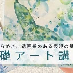 画像 【2/22発売】あなたのパステルアート作品にワンポイントをプラス『ゴージャステンプレート』 の記事より 6つ目