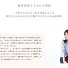 千代田区立麹町中学校〜受験生の母としてリアルな相談を受けてきた〜の記事より
