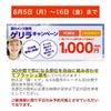 夏のメンズ脱毛 ゲリラキャンペーン!!の画像