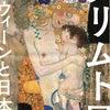 クリムト展 ウィーンと日本1900の画像