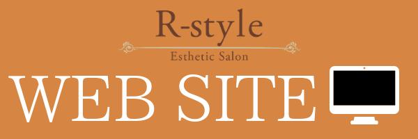 R-style公式サイト