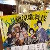 八月納涼歌舞伎へ行ってきました!【時短帯結び着付け教室15分/西東京/山梨】の画像