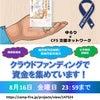 クラウドファンディング☆8/16(金)13:59までの画像