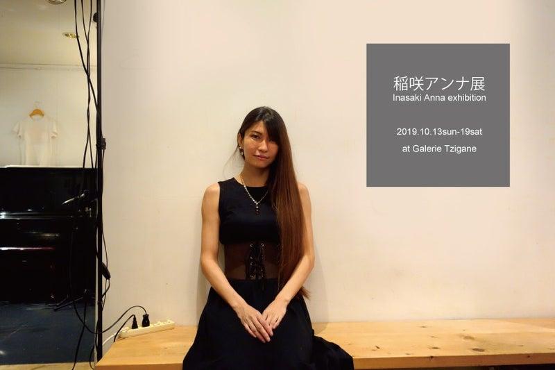 稲咲アンナ展