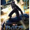 【映画評】ブラックパンサーの画像