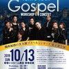 Jacoo Gospel Singers 東京初ワークショップ & コンサートの画像